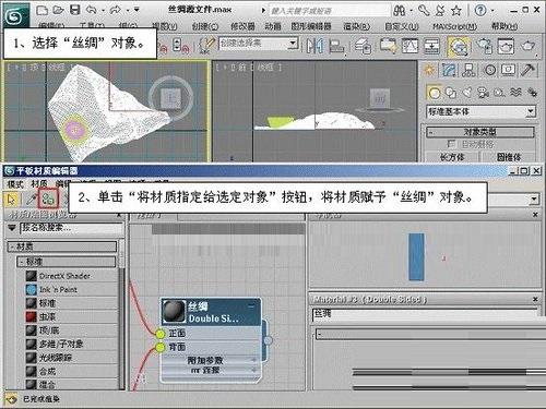 3DMAX制作丝绸材质质感基础教程
