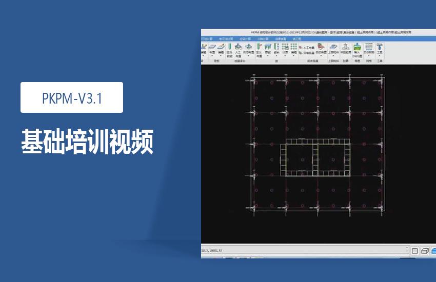 PKPM-V3.1 基础培训视频.jpg