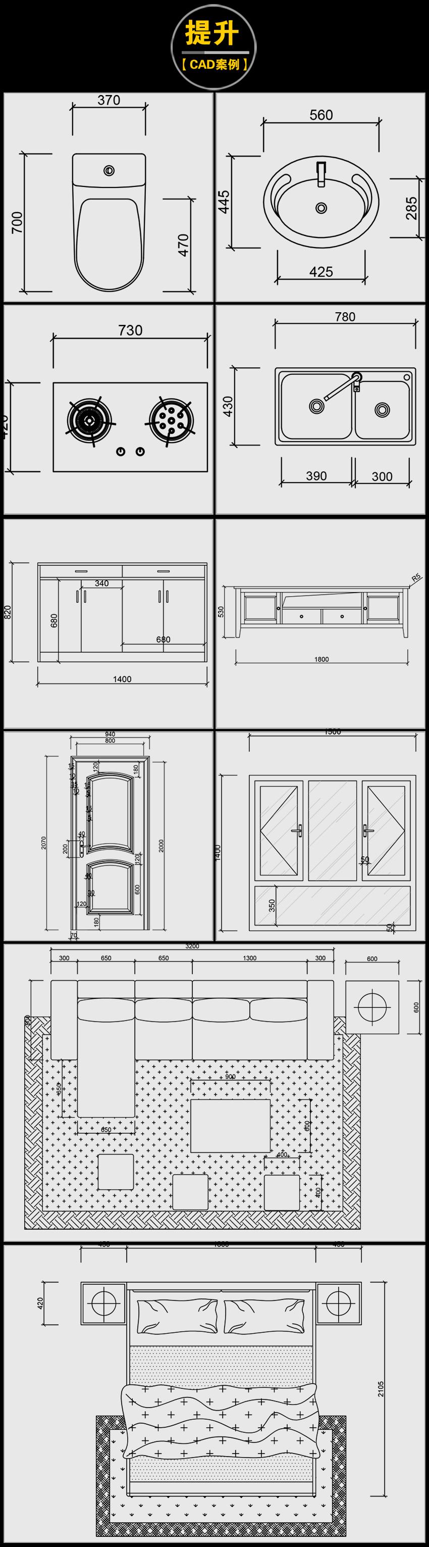 CAD室内设计施工图零基础教程
