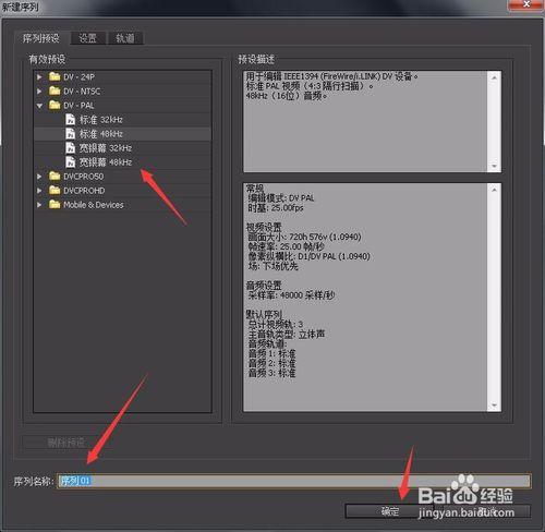 Adobe Premiere Pro CS6如何新建字幕?