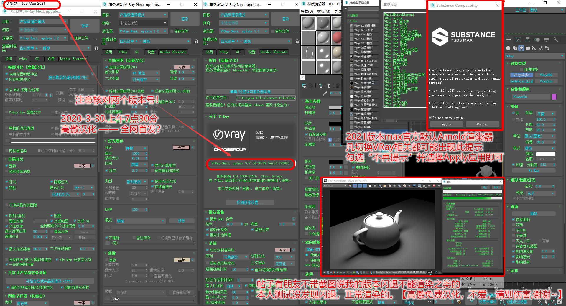 vray_adv_43002_max2021_x64_[高傲]完全免费汉化界面.png