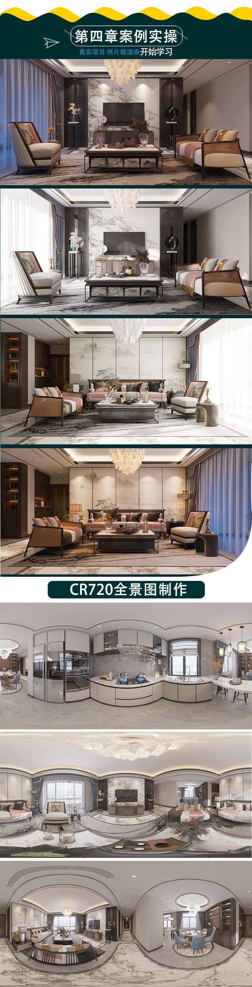 Corona5.0(CR)室内室外效果图渲染教程