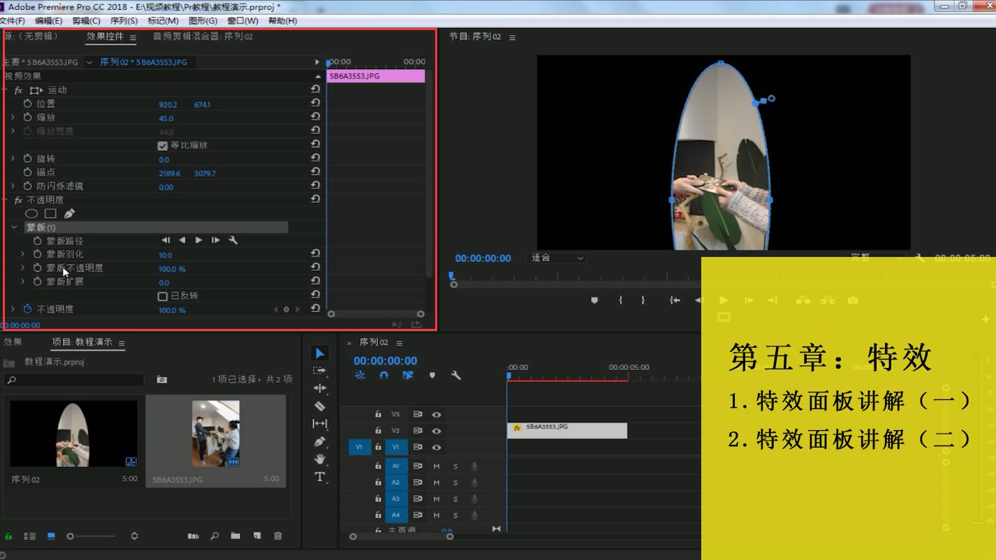 PR零基础从入门剪辑到精通视频教程