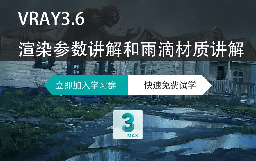 VRAY3.6渲染参数和雨滴材质讲解视频教程