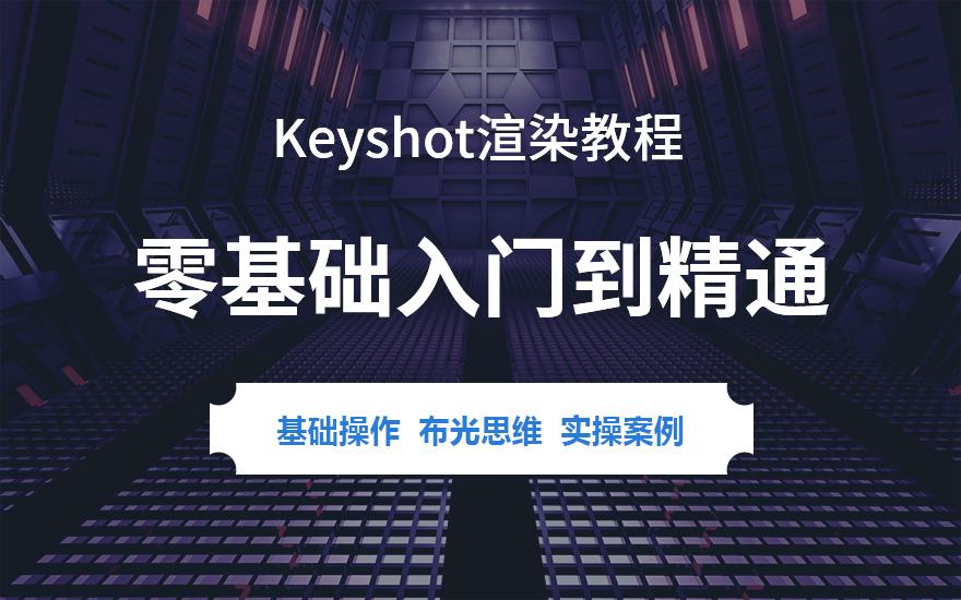 Keyshot渲染零基础入门到精通视频教程