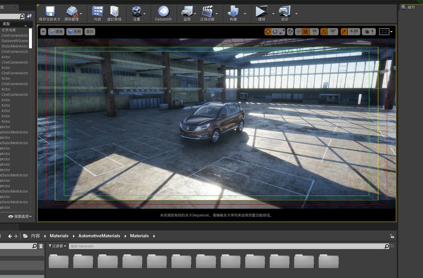 3dMax结合UE4实现高效动画实时渲染视频教程
