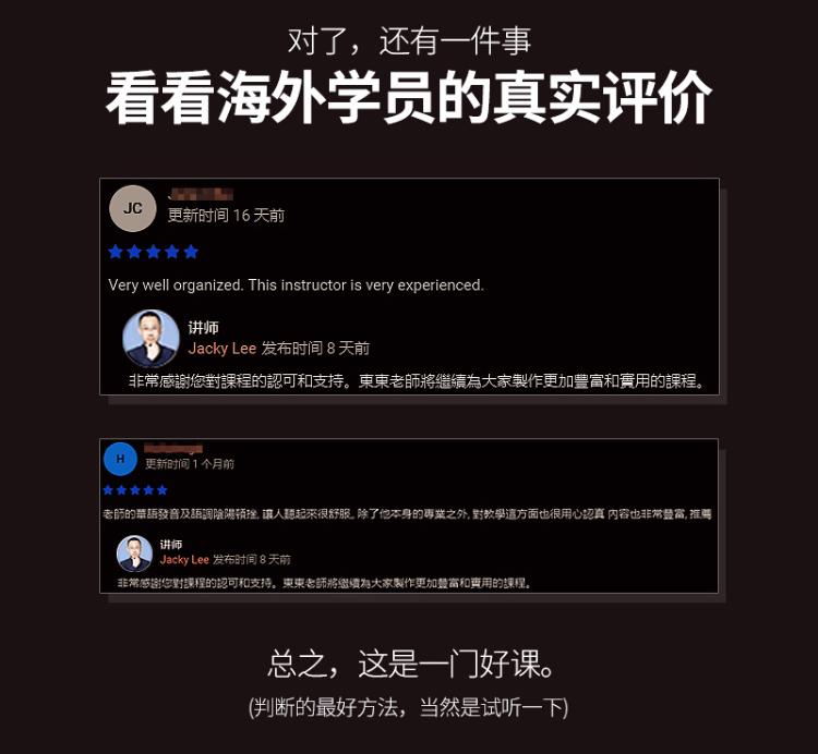 C-_Users_Administrator_Desktop_东东课堂-PS-详情页202100630_07.jpg