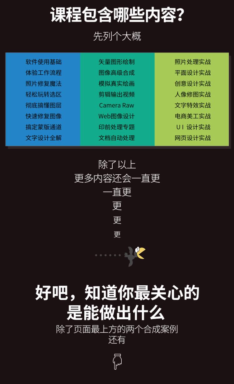 C-_Users_Administrator_Desktop_东东课堂-PS-详情页202100630_08.jpg