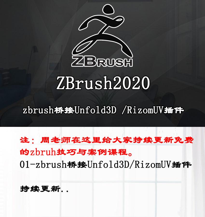 ZBrush桥接Unfold3D中文插件视频教程