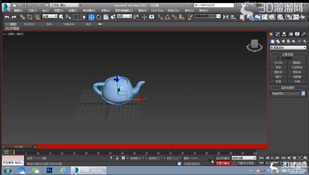 3DMAX室内生长动画入门视频教程