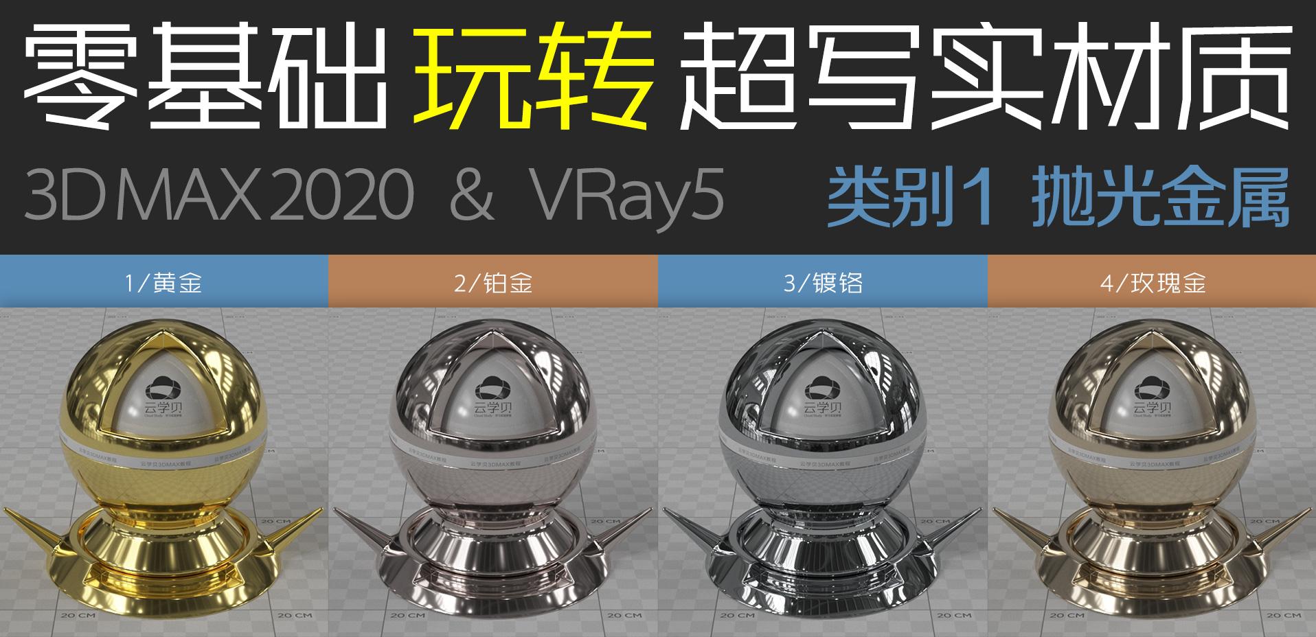 2020VRay5材质教程1.jpg
