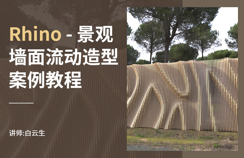 Rhino景观墙面流动造型案例
