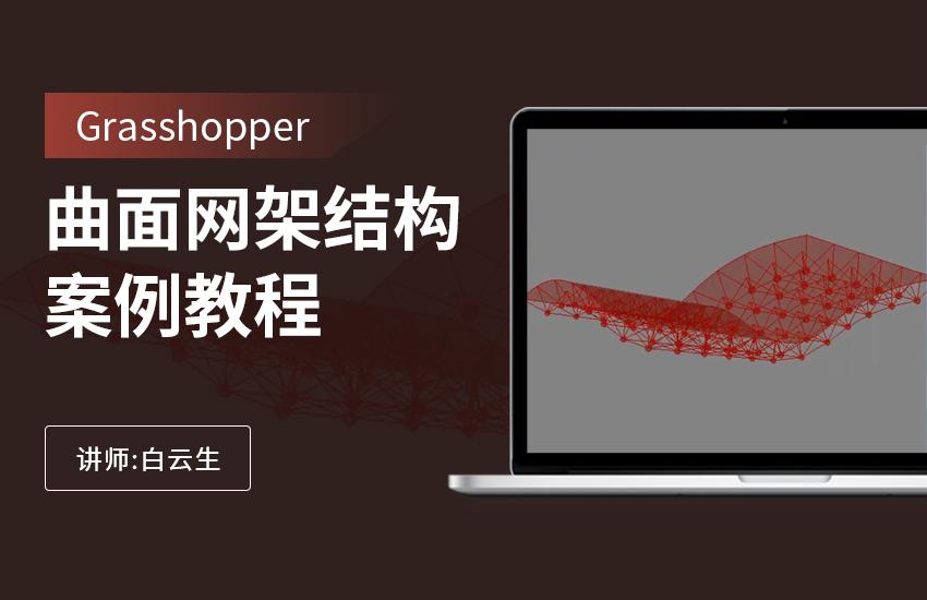 Grasshopper曲面网架结构教程