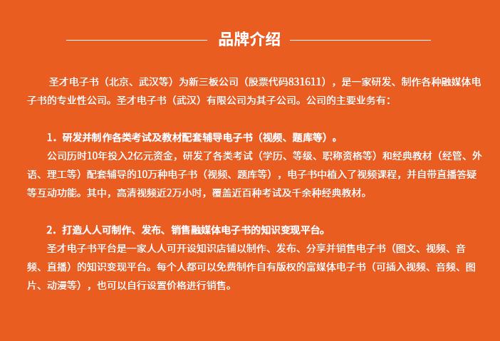 腾讯课堂通用详情页.png/