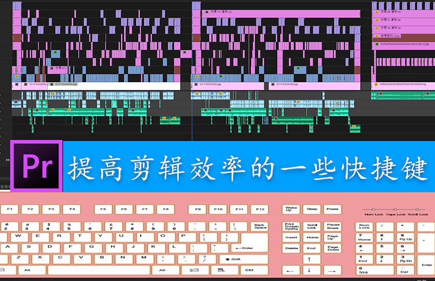 08-【技巧分享】PR里能提剪辑效率的快捷键和小技巧!封面.jpg