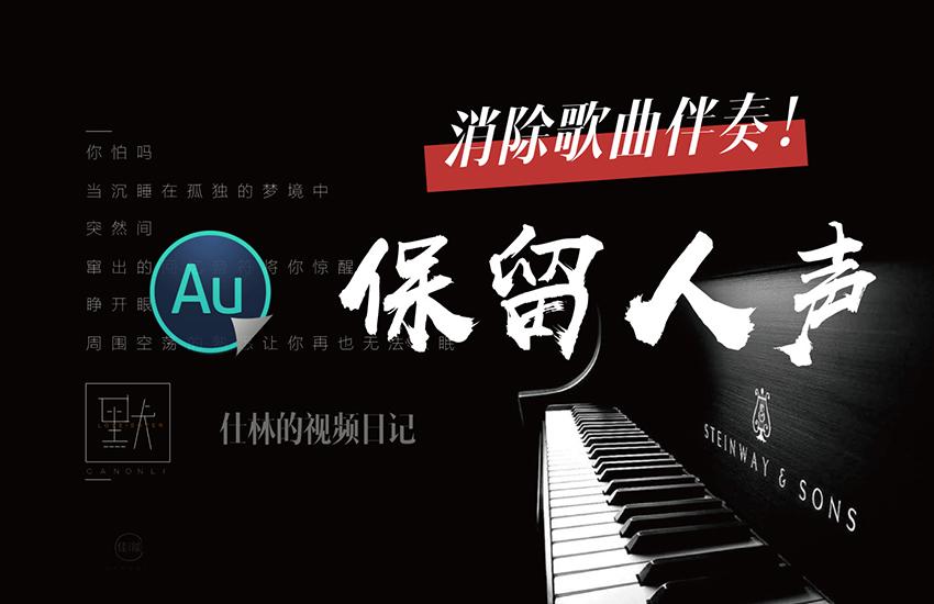 02【AU教程】用au消除歌曲伴奏保留人声封面.jpg