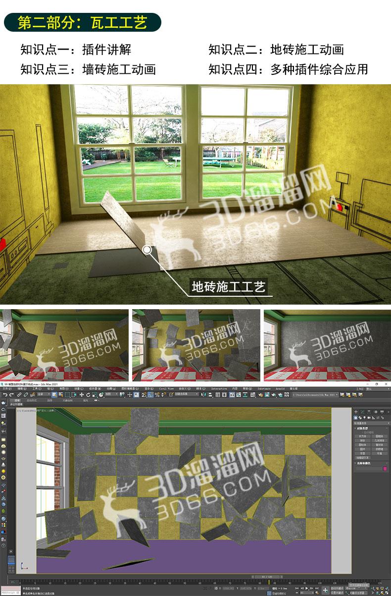 室内施工动画美工_05.jpg