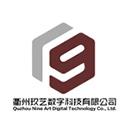 衢州玖艺数字科技有限公司