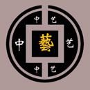 中艺文化艺术工作室