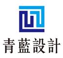 合肥青蓝建筑设计有限公司