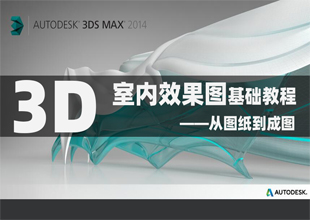 <esred>3</esred><esred>Dmax</esred>室内效果图基础教程—从图纸到效果图