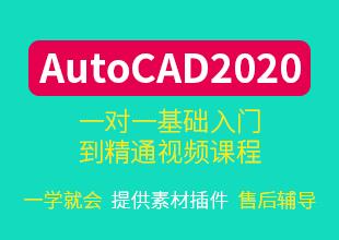 Auto CAD2020零基础入门到精通教程