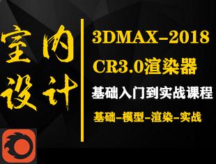 3DMax+CR渲染器效果表现高级渲染教程