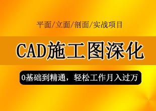 CAD施工图深化0基础到精通精品课程