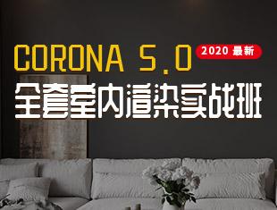 Corona5.0全套室内写实渲染教程