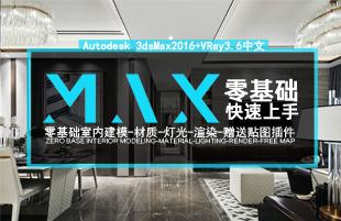 3DMax+VRay零基础建模快速上手教程