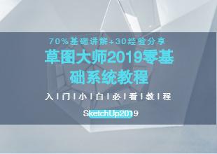 SketchUp<esred>2019</esred>零基础系统教程