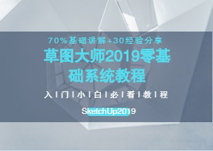 草图大师SketchUp2019零基础入门教程