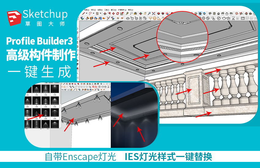 SketchUp高级构件库制作一键吊顶带灯带射灯教程
