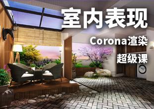 Corona渲染写实室内表现进阶教程