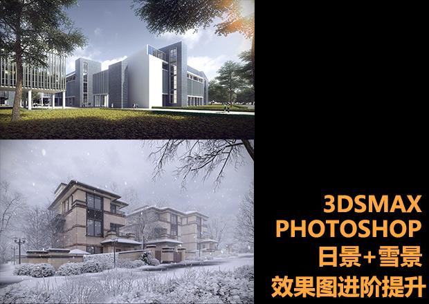 3DMax日景+雪景效果图进阶提升课程