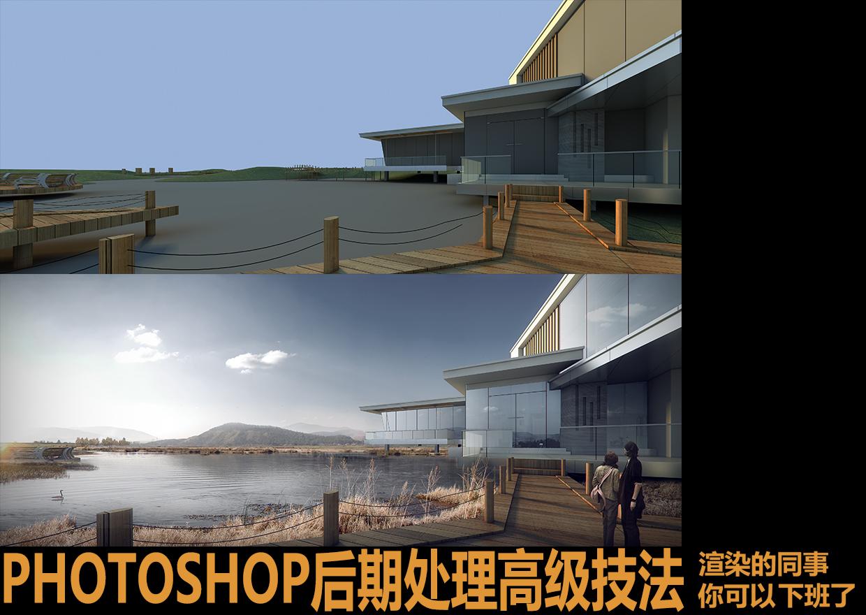 Photoshop效果图后期处理高级教程