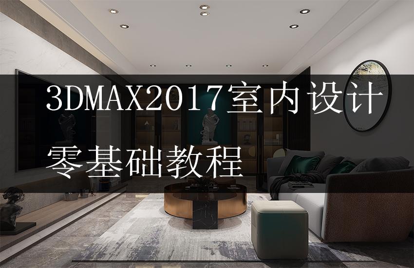 3DMax+VRay室内设计效果图制作讲解