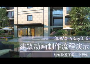 3DMax VRay3.6建筑动画制作过程演示