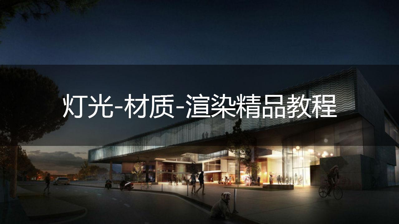 3DMAX灯光材质基础(九)视频教程