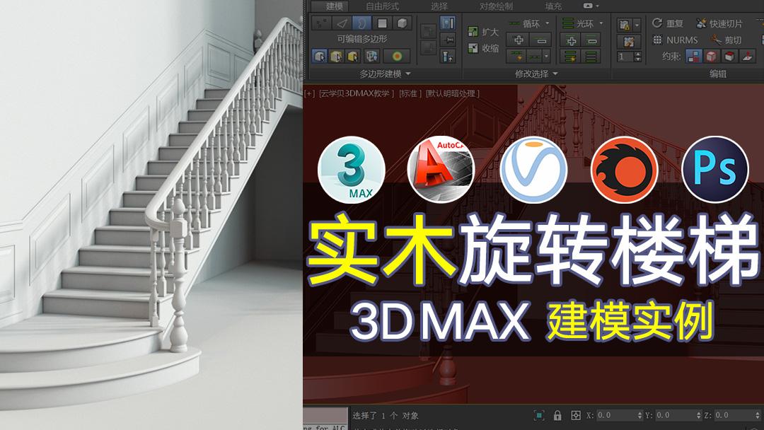 3DMax旋转实木楼梯建模案例教程