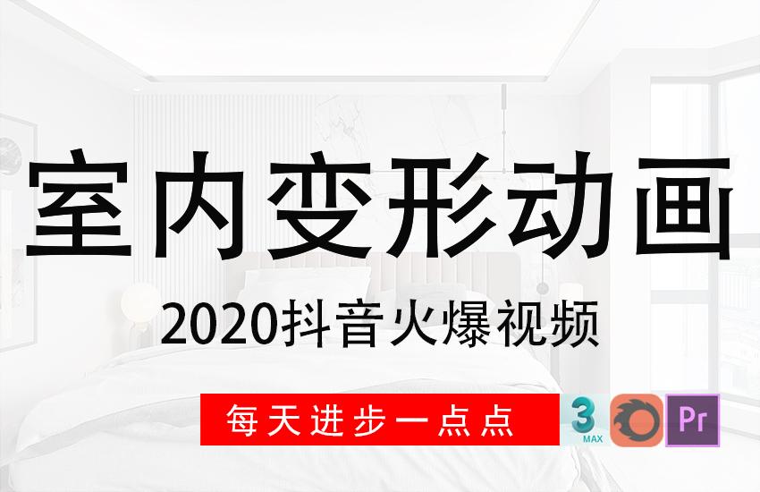 2020最新版抖音火爆视频-3dmax室内变形动画