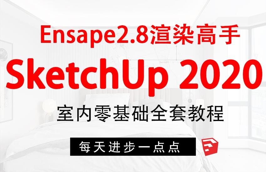 SketchUp零基础Enscape渲染