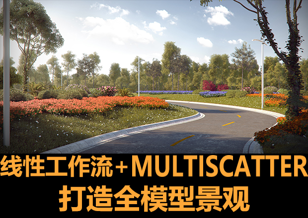 线性工作流+MultiScatter打造全模景观教程