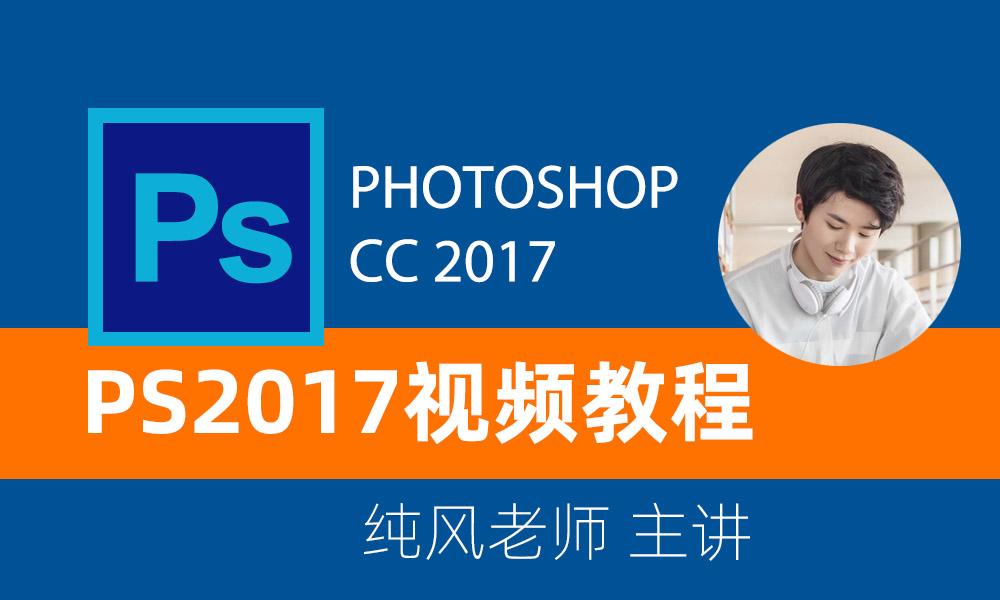 纯风PS<esred>2017</esred>视频教程一站式学习PS