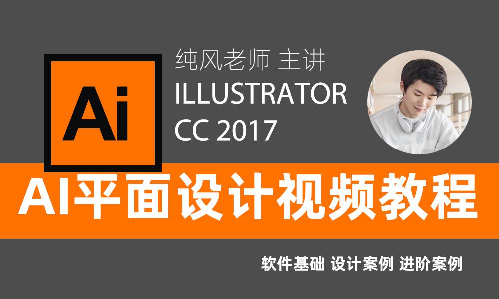 AI CC2018平面设计基础教程