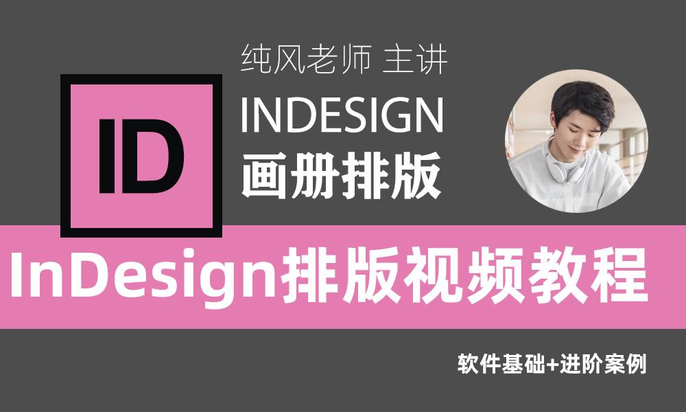 InDesign <esred>CC</esred>2018视频教程