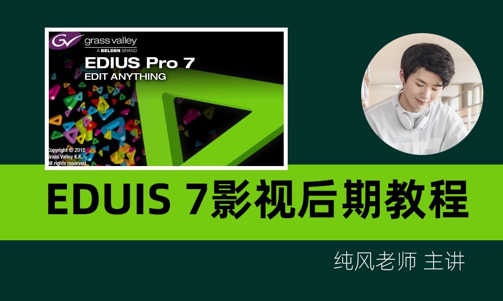 EDUIS7影视后期剪辑视频教程