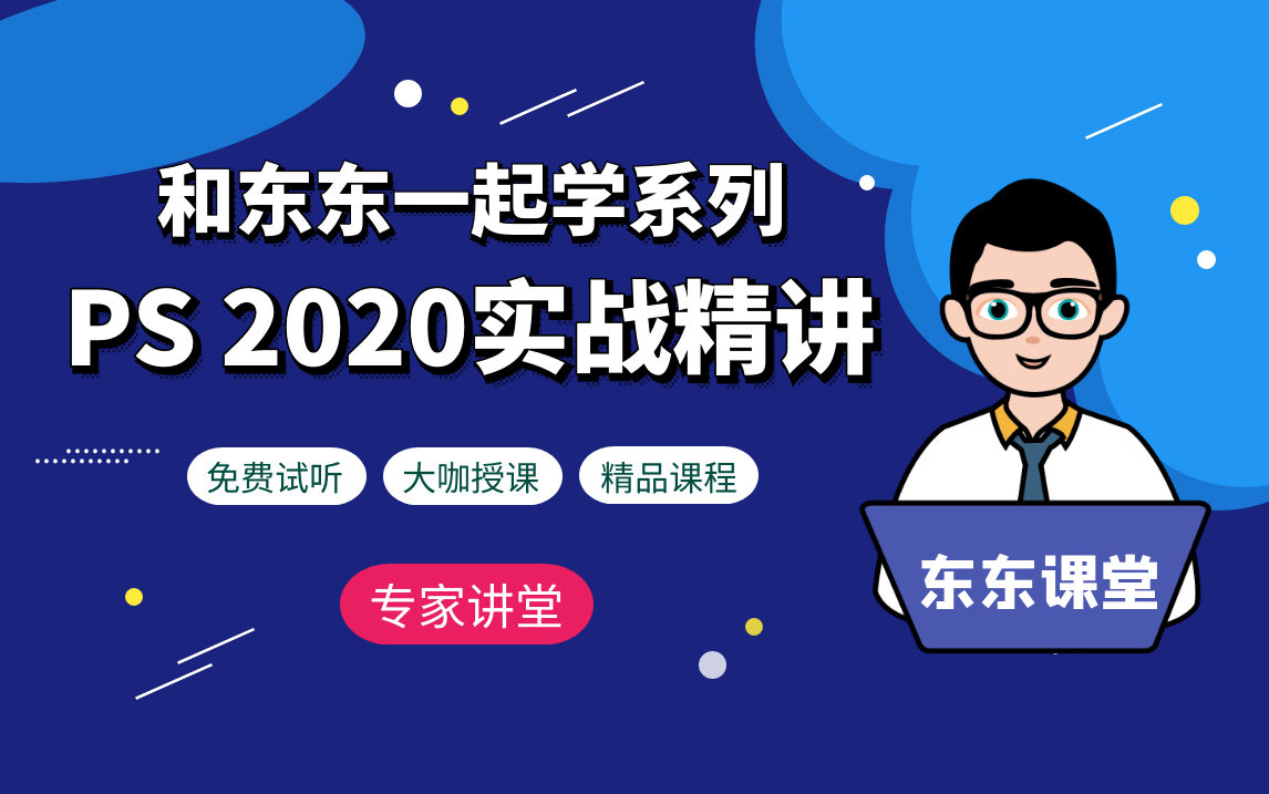 PS教程Photoshop 2020实战精讲