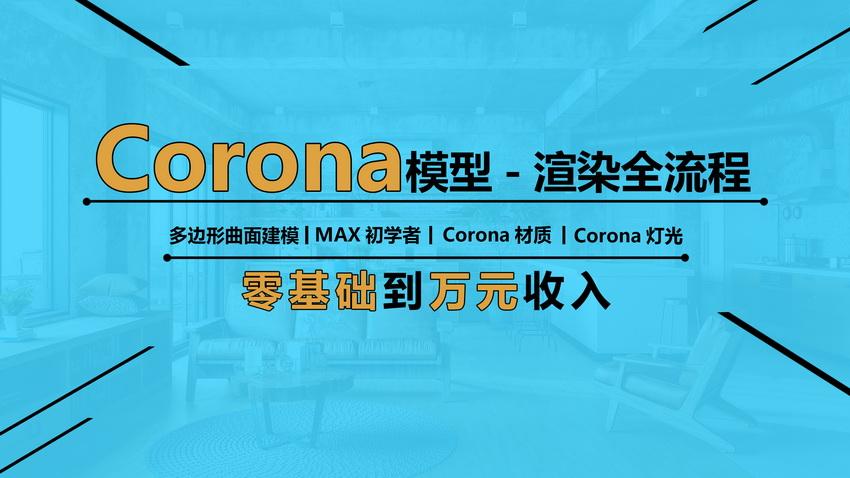Corona5.0渲染器——模型到渲染全流程