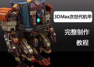 3Dmax次世代机甲(硬表面)模型/贴图制作教程